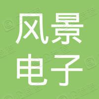 深圳市风景电子有限公司