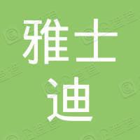江苏雅士迪集团有限公司
