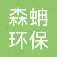 四川森蚺环保科技有限公司