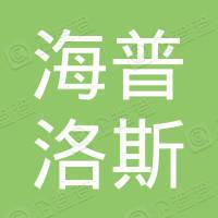 天津海普洛斯医学检验实验室有限责任公司