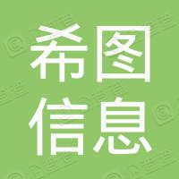 武汉希图信息技术有限公司鄂州分公司