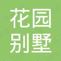 北京花园别墅有限公司
