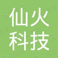 深圳仙火科技有限公司福田分公司