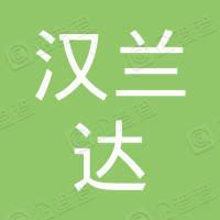南京汉兰达进出口贸易有限公司