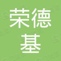 北京荣德基教育科技有限公司