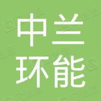 天津市中兰环能有限责任公司
