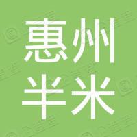 惠州半米文化传媒有限公司