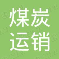 山西煤炭运销集团古县东瑞煤业有限公司