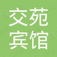 杭州交苑宾馆有限公司