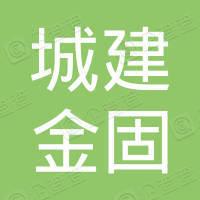 北京联合创建开发建设集团股份有限公司吉林分公司