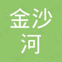 上海金沙河股权投资企业(有限合伙)