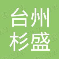 台州市黄岩杉盛复合材料科技有限公司