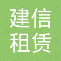 江西建信租赁股份有限公司