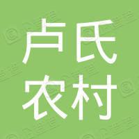 河南卢氏农村商业银行股份有限公司