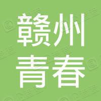 赣州青春工程机械租赁有限公司