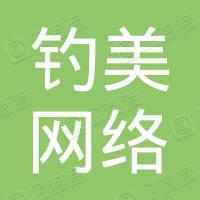 钓美(北京)网络技术服务有限责任公司