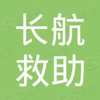 重庆长航救助打捞工程有限公司