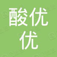 中宁县酸优优醋业有限公司