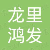 龙里县湾滩河鸿发原生态竹鼠养殖专业合作社