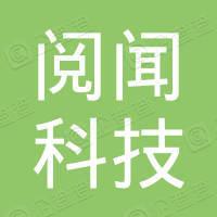 北京阅闻科技有限公司