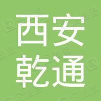 西安乾通电器设备有限公司