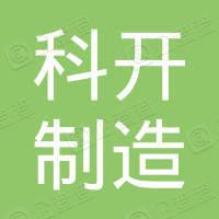 广州铁路科开制造有限公司