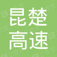 云南昆楚高速公路投资开发有限公司