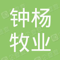 保康县钟杨牧业有限公司