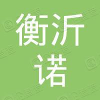 北京衡沂诺餐饮服务有限公司