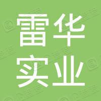 无锡市雷华实业公司北京电子产品分部