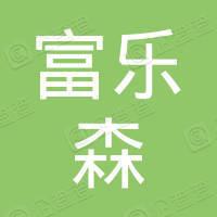 深圳富乐森投资有限公司