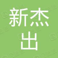 深圳市新杰出机械科技有限公司