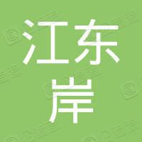上海黄浦江东岸开发投资有限公司