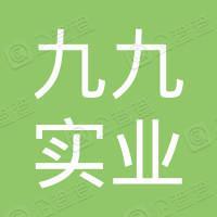 神农架九九实业有限公司