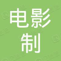 长春电影制片厂