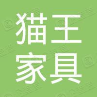 北京猫王家具有限公司