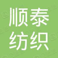 佛山顺泰纺织有限公司
