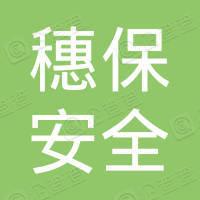广州市穗保安全押运公司