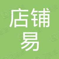 深圳市店铺易跨境商务咨询有限公司