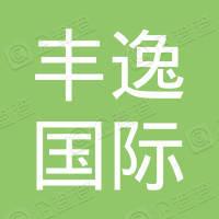 深圳市丰逸国际货运代理有限公司