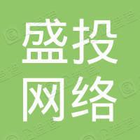 湛江市盛投网络科技有限公司