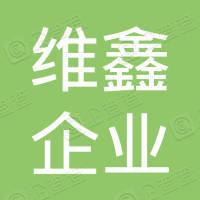 宁波维鑫企业管理合伙企业(有限合伙)