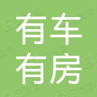 北京有车有房信息科技有限公司