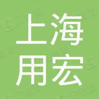 上海用宏文化传媒有限公司