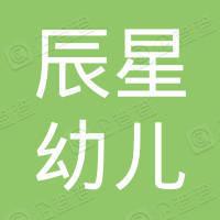 来凤县辰星幼儿园有限公司