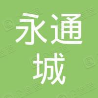 深圳市永通城投资管理有限公司