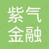 福建紫气金融服务有限公司