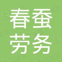 呼图壁县春蚕劳务派遣有限公司