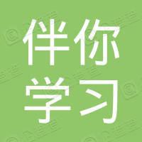 伴你学习(福州)文化传媒有限公司