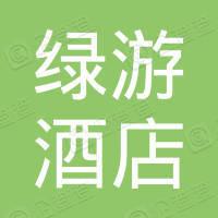 福建绿游酒店管理有限公司
